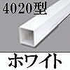 マサル工業:エルダクト(4020型・ホワイト)