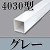 マサル工業:エルダクト(4030型・グレー)