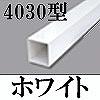 マサル工業:エルダクト(4030型・ホワイト)