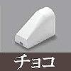 マサル工業:ニュー・エフモール付属品-マルチコンビ(チョコ)