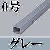 マサル工業:エムケーダクト(0号・グレー)