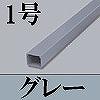 マサル工業:エムケーダクト(1号・グレー)