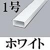 マサル工業:エムケーダクト(1号・ホワイト)