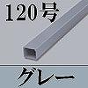 マサル工業:エムケーダクト(120型・グレー)