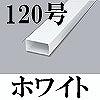 マサル工業:エムケーダクト(120型・ホワイト)