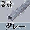 マサル工業:エムケーダクト(2号・グレー)