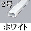 マサル工業:エムケーダクト(2号・ホワイト)