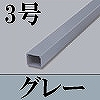 マサル工業:エムケーダクト(3号・グレー)