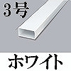 マサル工業:エムケーダクト(3号・ホワイト)