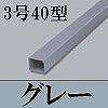 マサル工業:エムケーダクト(3号40型・グレー)