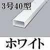 マサル工業:エムケーダクト(3号40型・ホワイト)