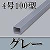 マサル工業:エムケーダクト(4号100型・グレー)