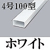 マサル工業:エムケーダクト(4号100型・ホワイト)