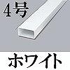マサル工業:エムケーダクト(4号・ホワイト)