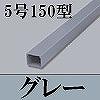 マサル工業:エムケーダクト(5号150型・グレー)
