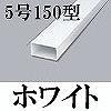 マサル工業:エムケーダクト(5号150型・ホワイト)