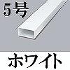 マサル工業:エムケーダクト(5号・ホワイト)