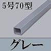 マサル工業:エムケーダクト(5号70型・グレー)