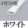 マサル工業:エムケーダクト(5号70型・ホワイト)