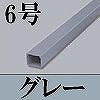 マサル工業:エムケーダクト(6号・グレー)