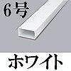 マサル工業:エムケーダクト(6号・ホワイト)