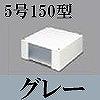 マサル工業:エムケーダクト付属品-ブンキボックス(5号150型・グレー)