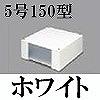 マサル工業:エムケーダクト付属品-ブンキボックス(5号150型・ホワイト)