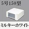 マサル工業:エムケーダクト付属品-ブンキボックス(5号150型・ミルキーホワイト)