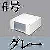 マサル工業:エムケーダクト付属品-ブンキボックス(6号・グレー)