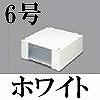 マサル工業:エムケーダクト付属品-ブンキボックス(6号・ホワイト)