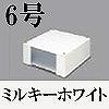 マサル工業:エムケーダクト付属品-ブンキボックス(6号・ミルキーホワイト)