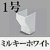マサル工業:屋外用エムケーダクト付属品-コンビネーション(1号・ミルキーホワイト)
