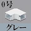 マサル工業:エムケーダクト付属品-平面マガリ(0号・グレー)