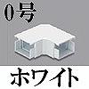 マサル工業:エムケーダクト付属品-平面マガリ(0号・ホワイト)