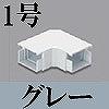 マサル工業:エムケーダクト付属品-平面マガリ(1号・グレー)