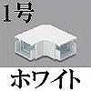 マサル工業:エムケーダクト付属品-平面マガリ(1号・ホワイト)