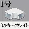 マサル工業:エムケーダクト付属品-平面マガリ(1号・ミルキーホワイト)