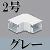 マサル工業:エムケーダクト付属品-平面マガリ(2号・グレー)
