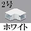 マサル工業:エムケーダクト付属品-平面マガリ(2号・ホワイト)