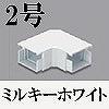 マサル工業:エムケーダクト付属品-平面マガリ(2号・ミルキーホワイト)