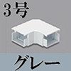 マサル工業:エムケーダクト付属品-平面マガリ(3号・グレー)