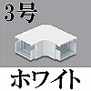 マサル工業:エムケーダクト付属品-平面マガリ(3号・ホワイト)