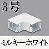 在庫あり)マサル工業:エムケーダクト付属品-平面マガリ(3号・ミルキーホワイト)
