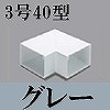 マサル工業:エムケーダクト付属品-平面マガリ(3号40型・グレー)