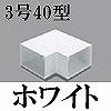 マサル工業:エムケーダクト付属品-平面マガリ(3号40型・ホワイト)
