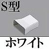 マサル工業:メタルエフモール付属品-ブッシング(S型)(ホワイト)