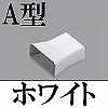 マサル工業:メタルエフモール付属品-ブッシング(A型)(ホワイト)