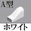 マサル工業:メタルエフモール付属品-コンビネーション(A型)(ホワイト)