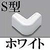 マサル工業:メタルエフモール付属品-デズミ(S型)(ホワイト)