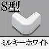 マサル工業:メタルエフモール付属品-デズミ(S型)(ミルキーホワイト)
